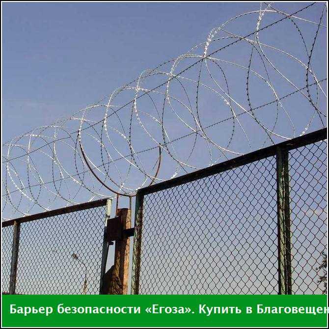 Барьер безопасности «Егоза» купить в Благовещенске