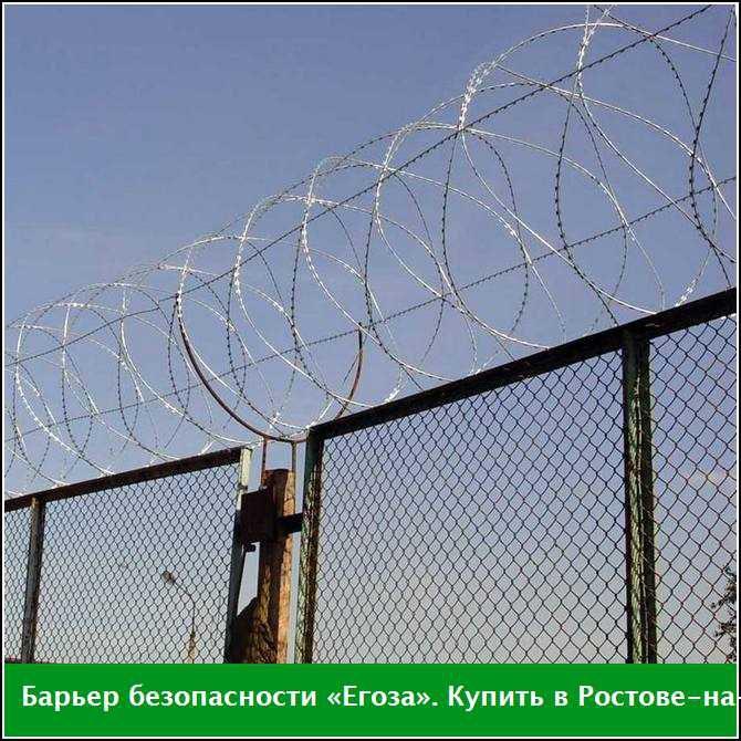 Купить барьер безопасности «Егоза», Ростов-на-Дону, Ростовская область