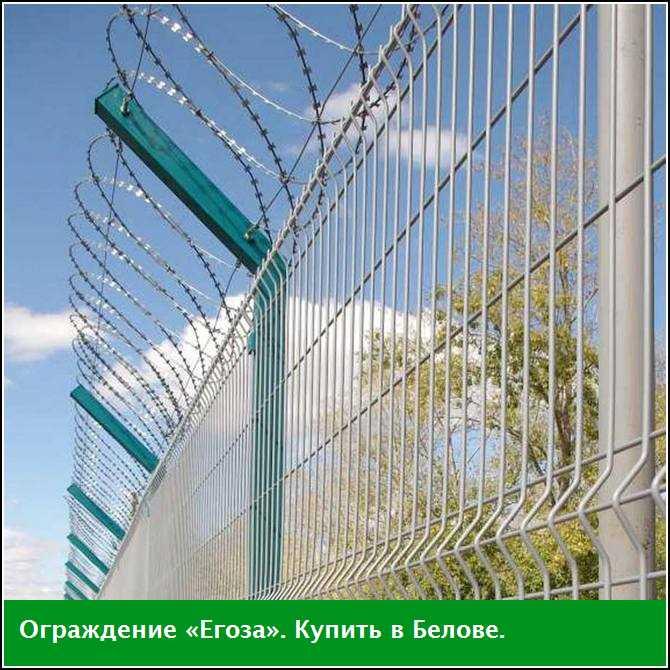 Ограждение «Егоза», купить в Белове (Кемеровская область)