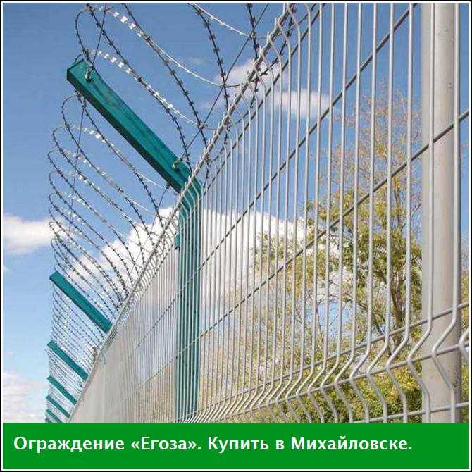 Купить в Михайловске ограждение «Егоза»