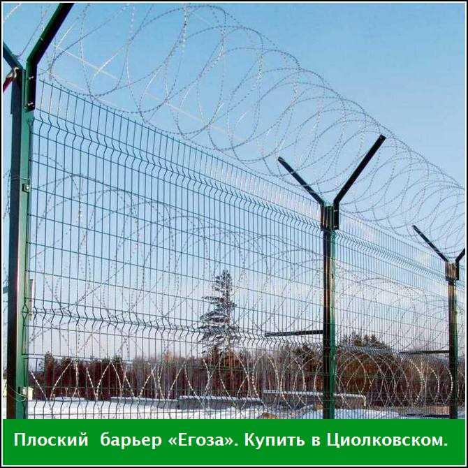 Плоский барьер «Егоза» купить в Циолковском