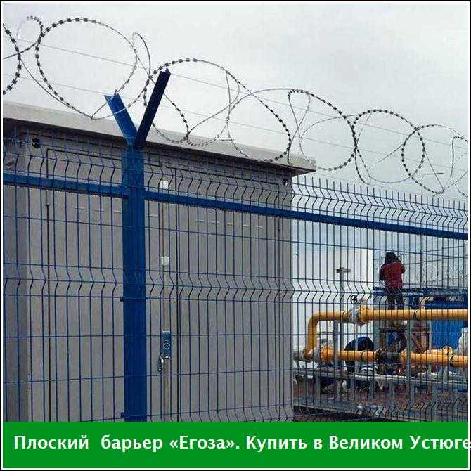 Купить плоский барьер «Егоза», Великий Устюг, Вологодская область