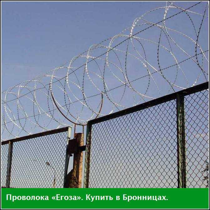 Купить проволоку «Егоза», Бронницы, Московская область