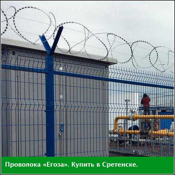 Купить проволоку «Егоза», Сретенск, Забайкальский край